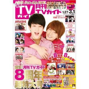 月刊 TVガイド関東版 2019年 03月号 honyaclubbook