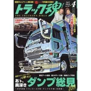 トラック魂 (スピリッツ) 2019年 04月号|honyaclubbook
