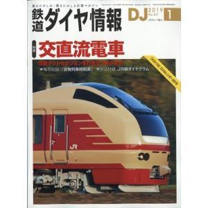 鉄道ダイヤ情報 2019年 01月号 honyaclubbook
