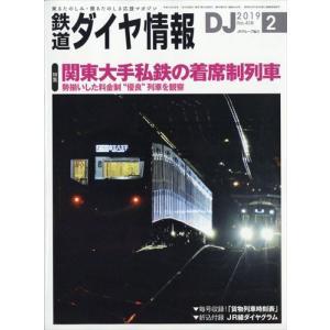 鉄道ダイヤ情報 2019年 02月号|honyaclubbook