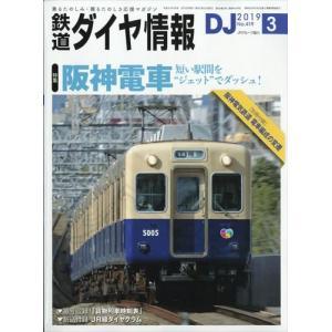 鉄道ダイヤ情報 2019年 03月号 honyaclubbook