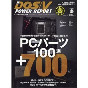 DOS/V POWER REPORT (ドス ブイ パワー レポート) 20