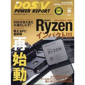 DOS/V POWER REPORT (ドス ブイ パワー レポート) 20|honyaclubbook
