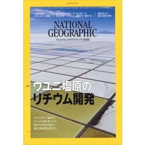 NATIONAL GEOGRAPHIC (ナショナル ジオグラフィック) 日 honyaclubbook