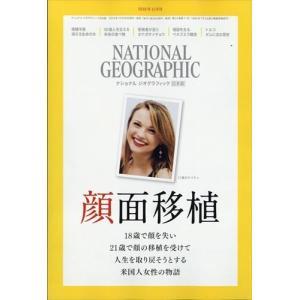 NATIONAL GEOGRAPHIC (ナショナル ジオグラフィック) 日|honyaclubbook
