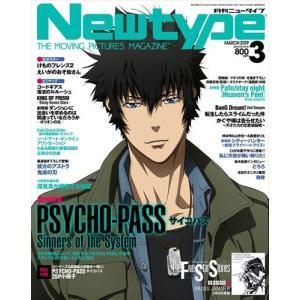 Newtype (ニュータイプ) 2019年 03月号|honyaclubbook