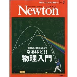 Newton (ニュートン) 2019年 03月号