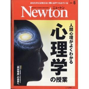 Newton (ニュートン) 2021年 06月号