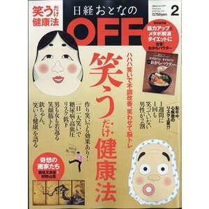 日経おとなの OFF (オフ) 2019年 02月号|honyaclubbook
