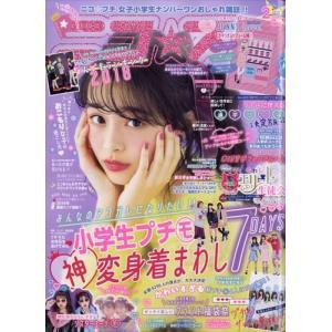 ニコ☆プチ 2019年 02月号|honyaclubbook