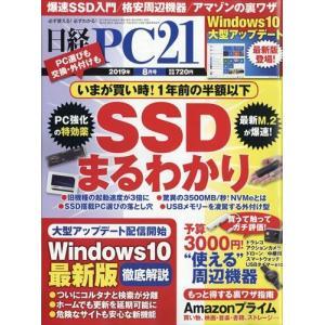 日経 PC 21 (ピーシーニジュウイチ) 2019年 08月号