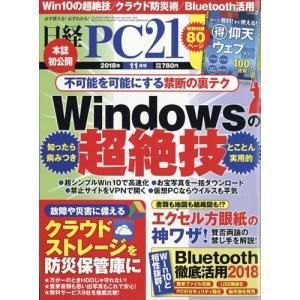 日経 PC 21 (ピーシーニジュウイチ) 2018年 11月号|honyaclubbook