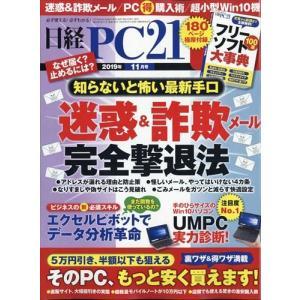 日経 PC 21 (ピーシーニジュウイチ) 2019年 11月号