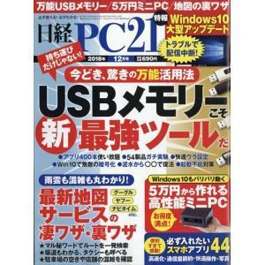 日経 PC 21 (ピーシーニジュウイチ) 2018年 12月号|honyaclubbook