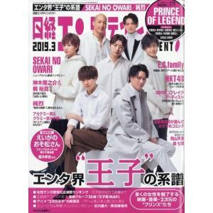 出版社名:日経BPマーケティング 発行年月:20190204 雑誌コード:07183 キーワード:ニ...