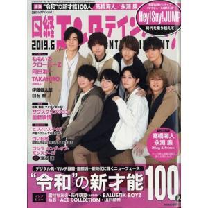 出版社名:日経BPマーケティング 発行年月:20190502 雑誌コード:07183 キーワード:ニ...
