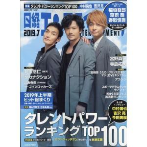 出版社名:日経BPマーケティング 発行年月:20190604 雑誌コード:07183 キーワード:ニ...