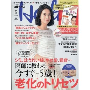 出版社名:日経BPマーケティング 発行年月:20190501 雑誌コード:07187 キーワード:ニ...