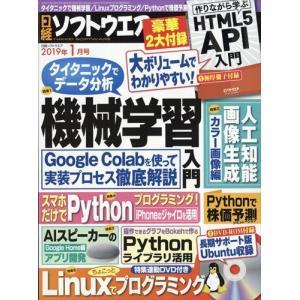 日経ソフトウエア 2019年 01月号|honyaclubbook