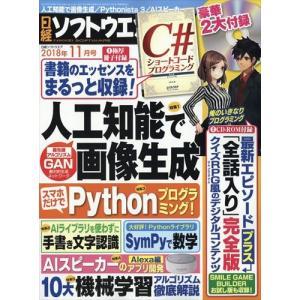 日経ソフトウエア 2018年 11月号|honyaclubbook