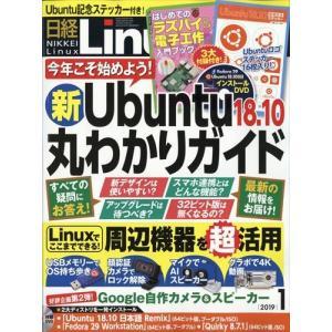 日経 Linux (リナックス) 2019年 01月号|honyaclubbook