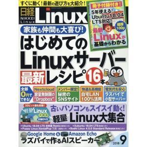 日経 Linux (リナックス) 2018年 09月号|honyaclubbook