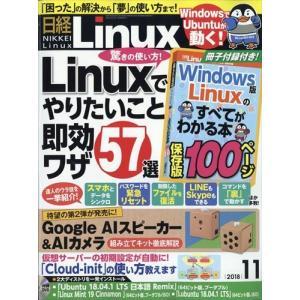 日経 Linux (リナックス) 2018年 11月号|honyaclubbook