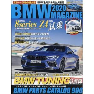 BMW MAGAZINE (ビーエムダブル マガジン)2020 2020年
