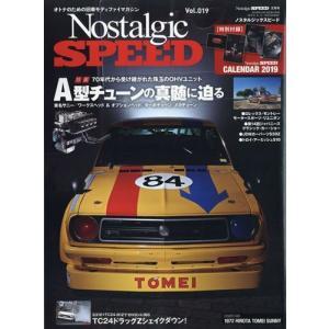 Nostalgic Speed (ノスタルジック スピード) 2019年 0|honyaclubbook