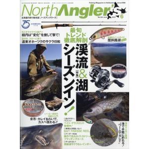 North Angler's (ノースアングラーズ) 2021年 06月号