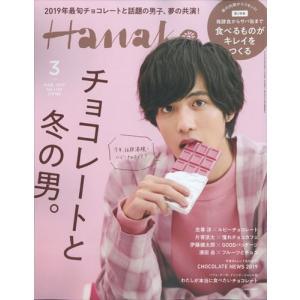 Hanako (ハナコ) 2019年 03月号 honyaclubbook