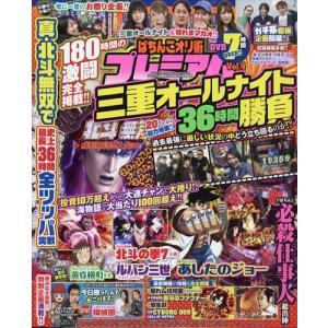 ぱちんこオリ術プレミアム vol.4 2019年 03月号|honyaclubbook