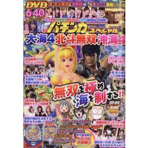 増刊パチンコ必勝ガイド 漫画パチンカースペシャル vol.1 2019年 0|honyaclubbook