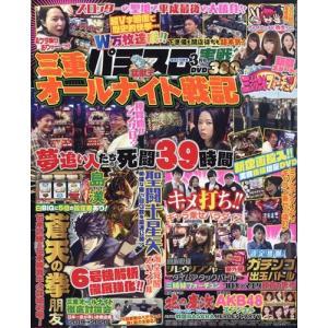 パチスロ実戦術DVD 2019年 03月号|honyaclubbook