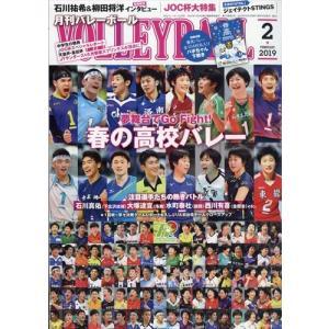 VOLLEYBALL (バレーボール) 2019年 02月号|honyaclubbook