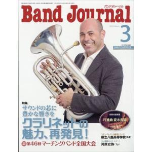 Band Journal (バンド ジャーナル) 2019年 03月号|honyaclubbook