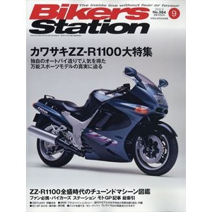 Bikers Station (バイカーズステーション) 2019年 09月