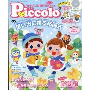 Piccolo (ピコロ) 2019年 02月号|honyaclubbook