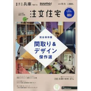 SUUMO注文住宅 兵庫で建てる 2018年 12月号 honyaclubbook
