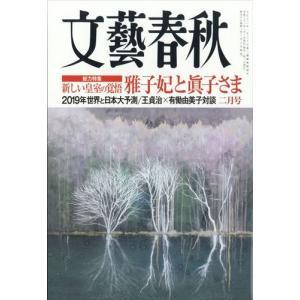 文藝春秋 2019年 02月号|honyaclubbook