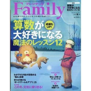 プレジデント Family (ファミリー) 2020年 01月号