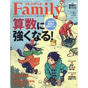 プレジデント Family (ファミリー) 2019年 01月号 honyaclubbook