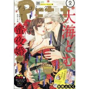 Petit comic (プチコミック) 2019年 02月号|honyaclubbook