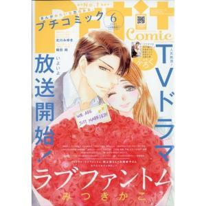 Petit comic (プチコミック) 2021年 06月号