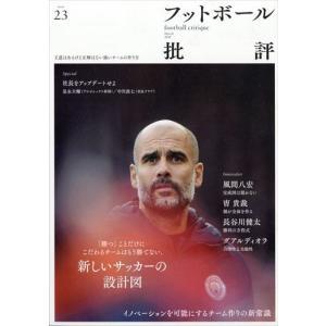 フットボール批評 2019年 03月号|honyaclubbook
