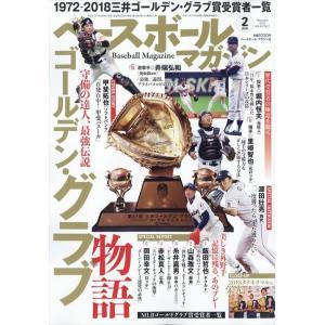 ベースボールマガジン 2019年 02月号|honyaclubbook