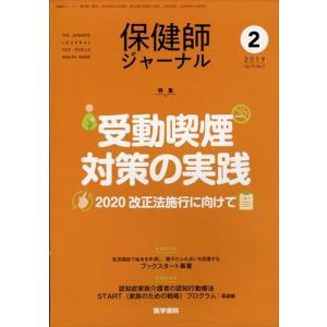 保健師ジャーナル 2019年 02月号 honyaclubbook