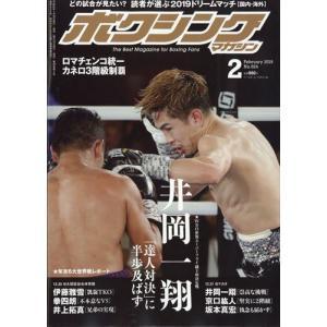 ボクシングマガジン 2019年 02月号 honyaclubbook