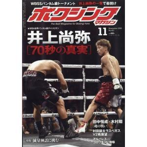 ボクシングマガジン 2018年 11月号|honyaclubbook