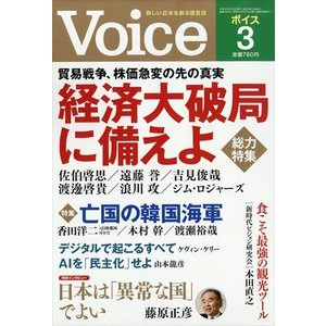 Voice (ボイス) 2019年 03月号 honyaclubbook
